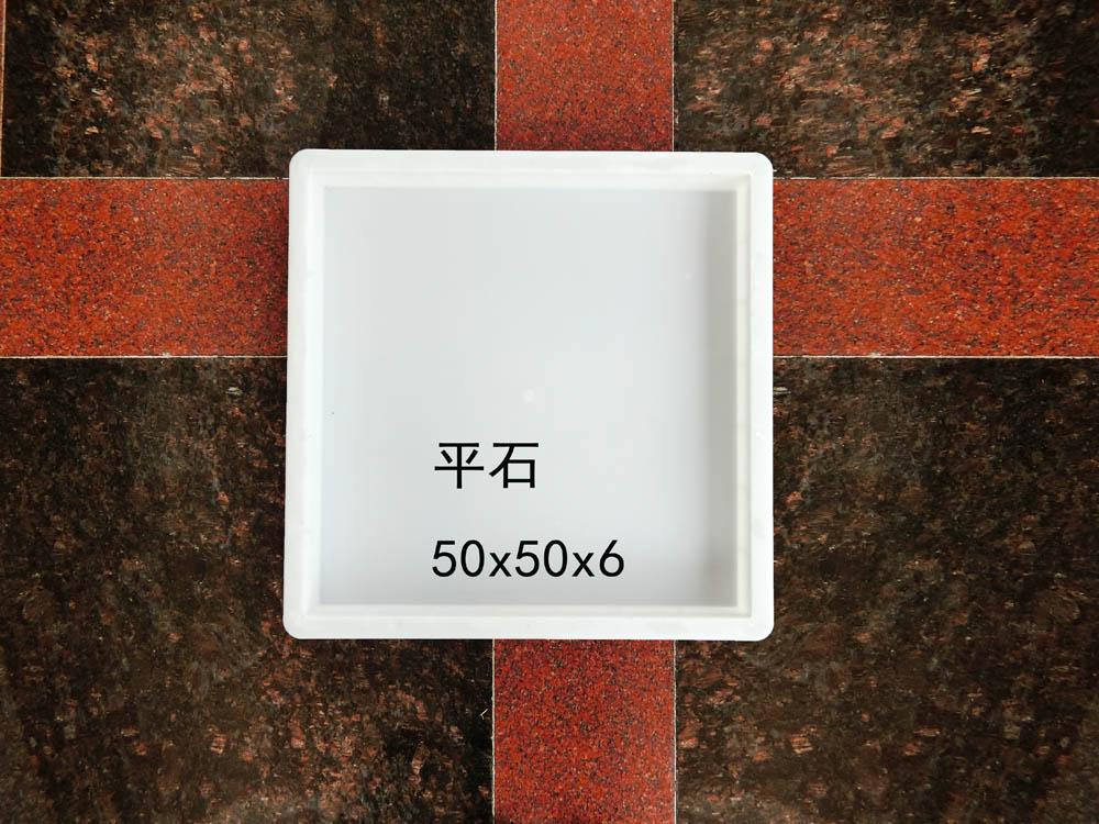 平石:50x50x6