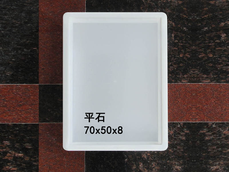 平石:70x50x8
