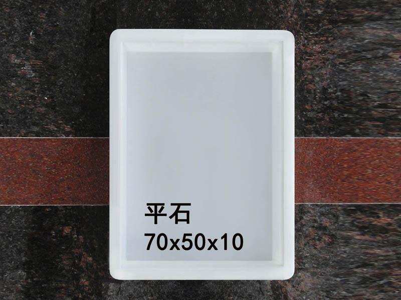 平石:70x50x10
