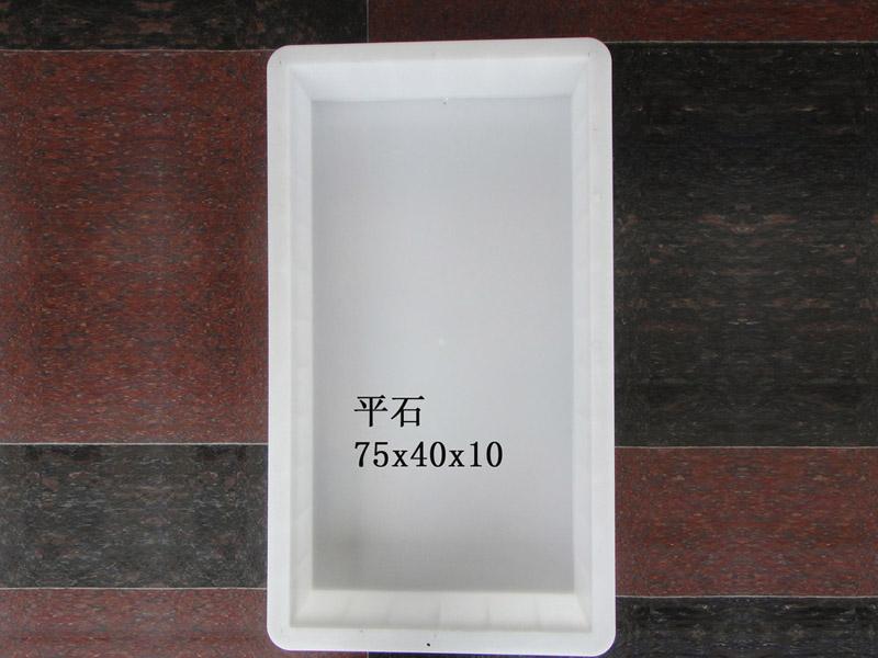 平石:75x40x10