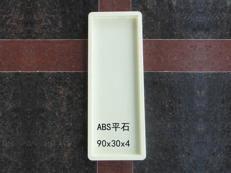 平石:90x30x4