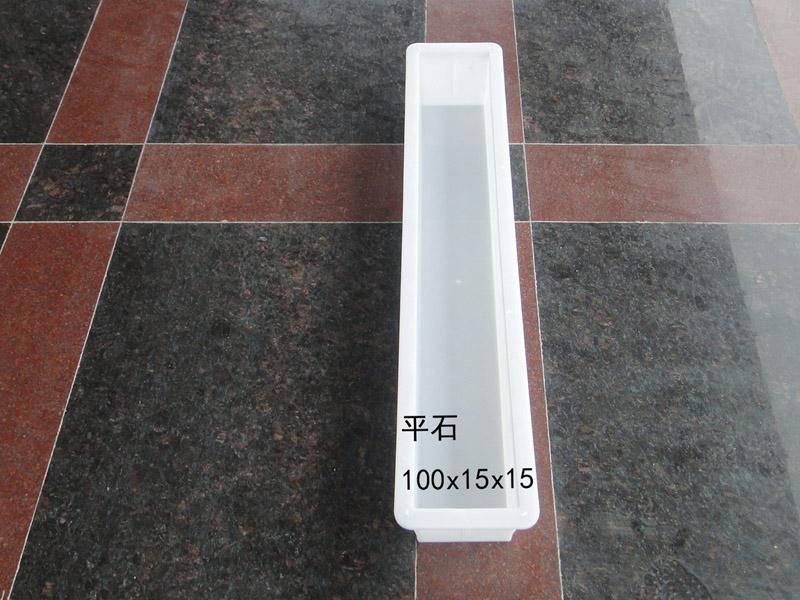 平石:100x15x15