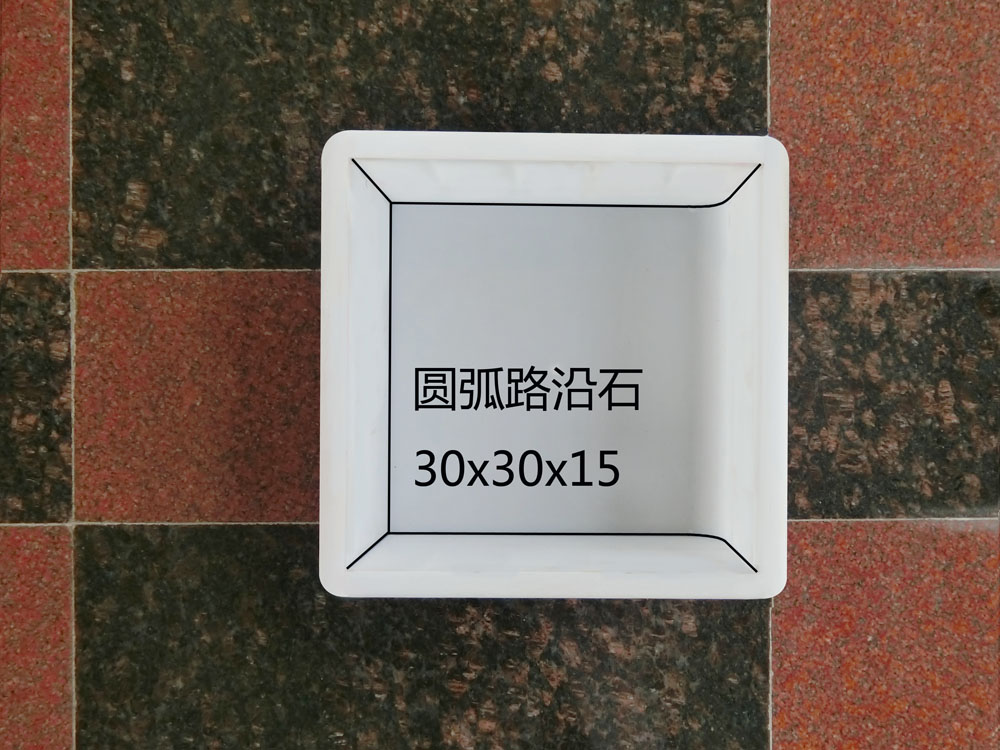 圓弧路沿石:30x30x15