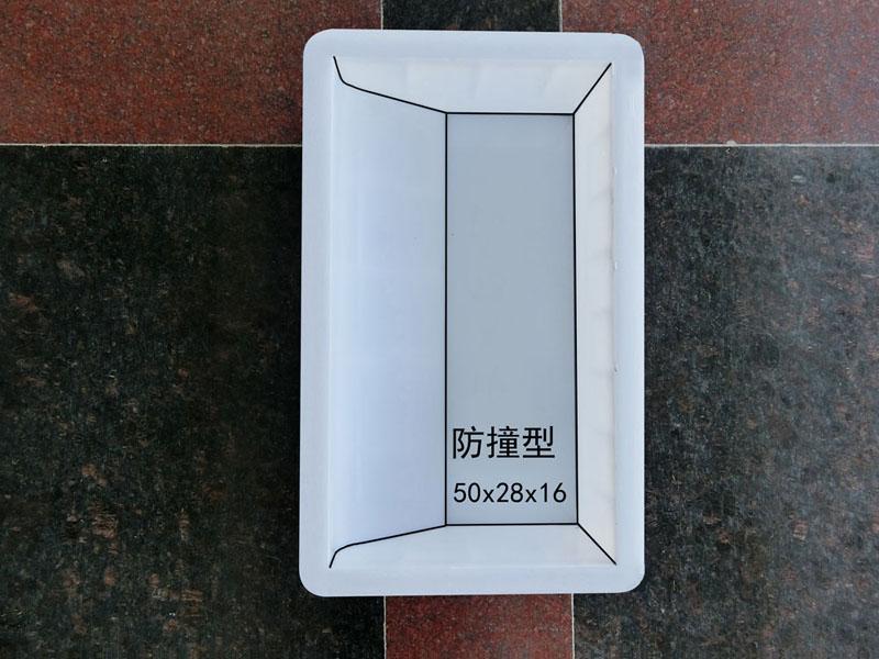 防撞型:50x28x16