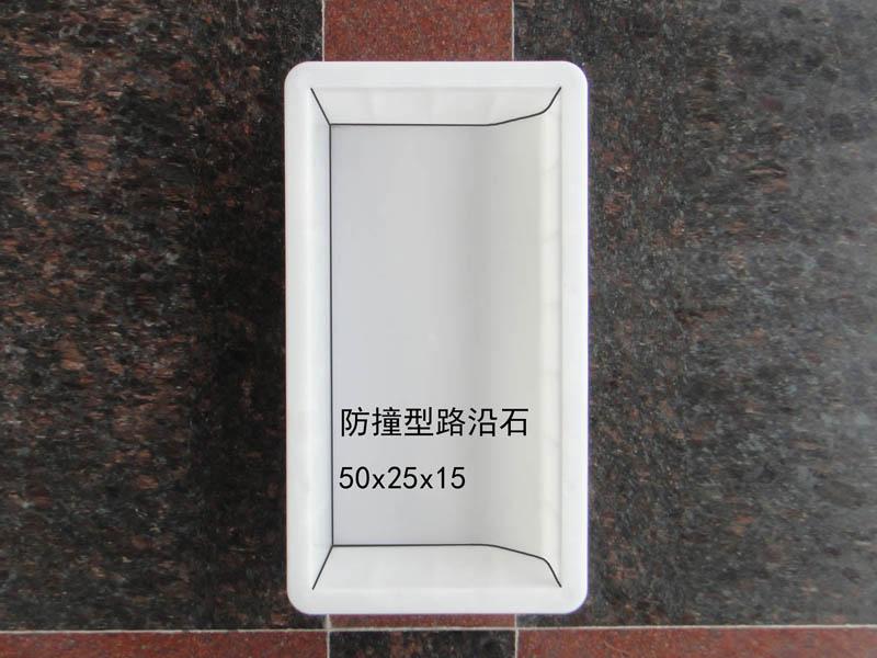 防撞型路沿石:50x25x15