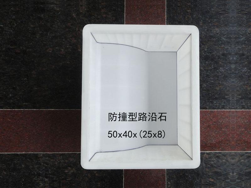 防撞型路沿石:50x40x(25x8)