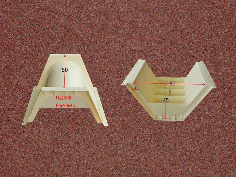 U型水槽:60x50x45
