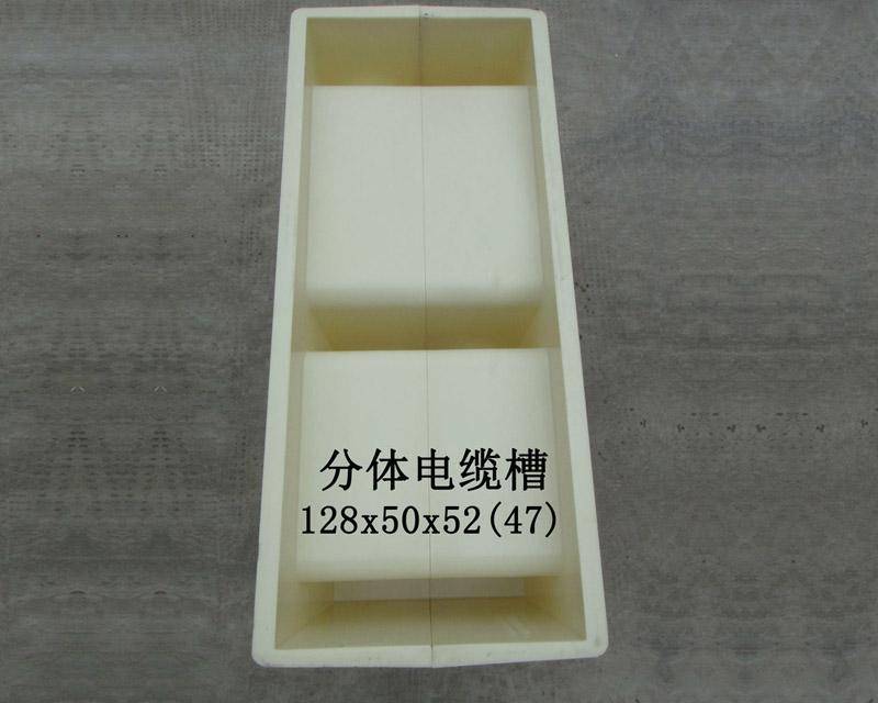 分体电缆槽:128x50x52(47)(1)