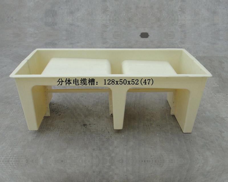 分體電纜槽:128x50x52(47)