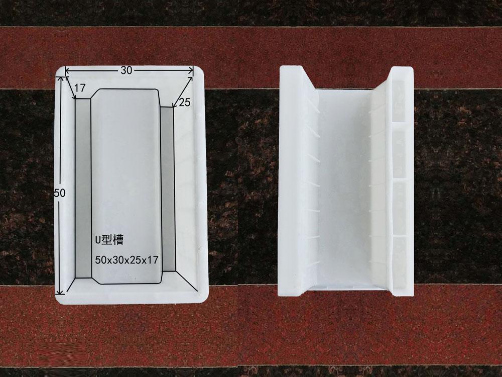U型槽:50x30x25x17
