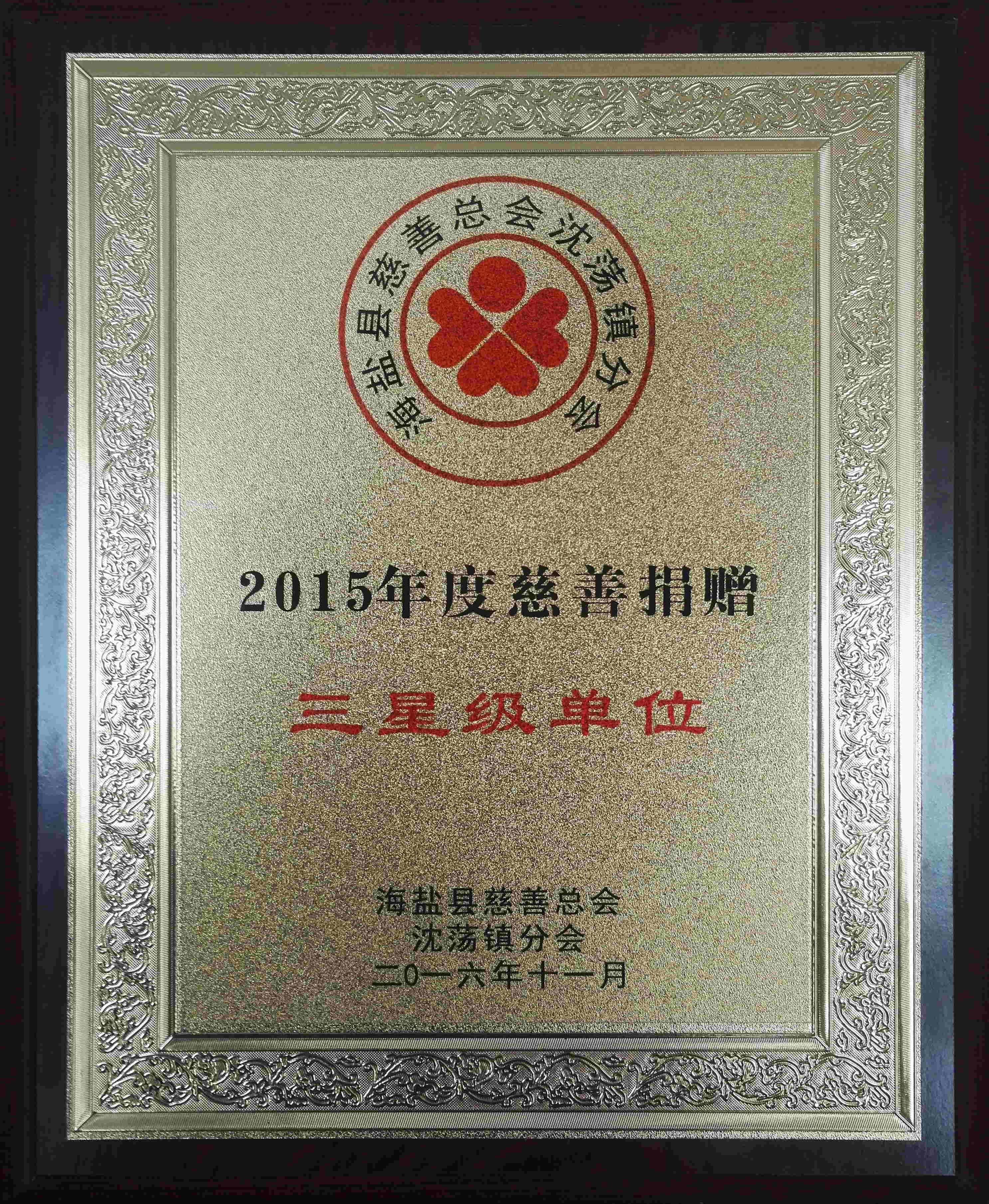 2015年3级单位
