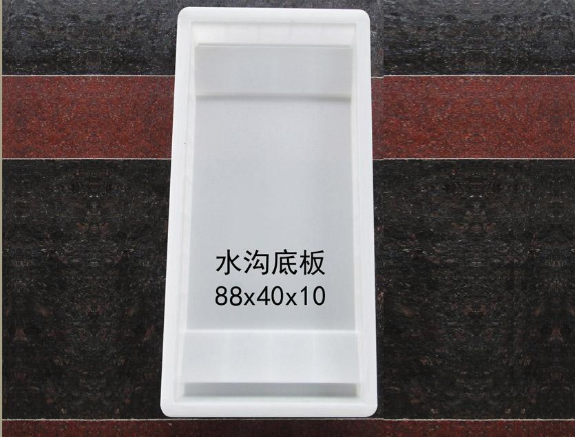 水沟底板:88x40x10 (3)