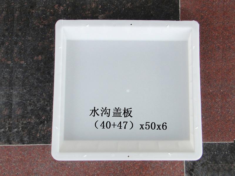 水沟盖板:(40+47)x50x6