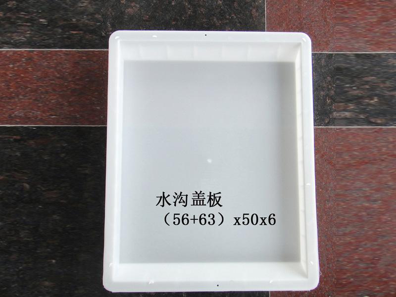 水沟盖板:(56+63)x50x6