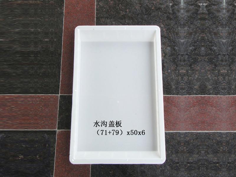 水沟盖板:(71+79)x50x6