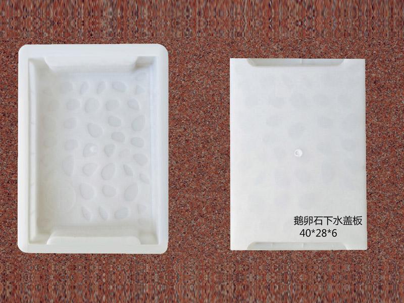 鹅卵石盖板:40x28x6