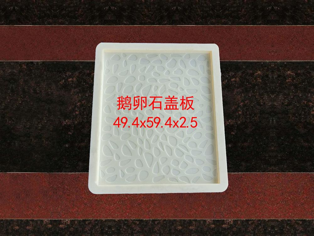 鹅卵石盖板:49.4x59.4x2.5