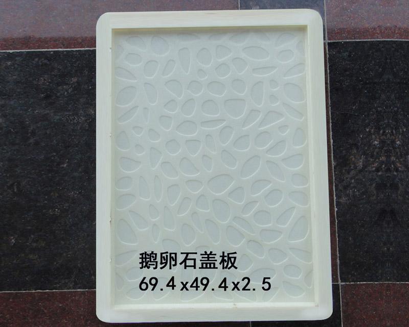 鹅卵石盖板:69.4x49.4x2.5