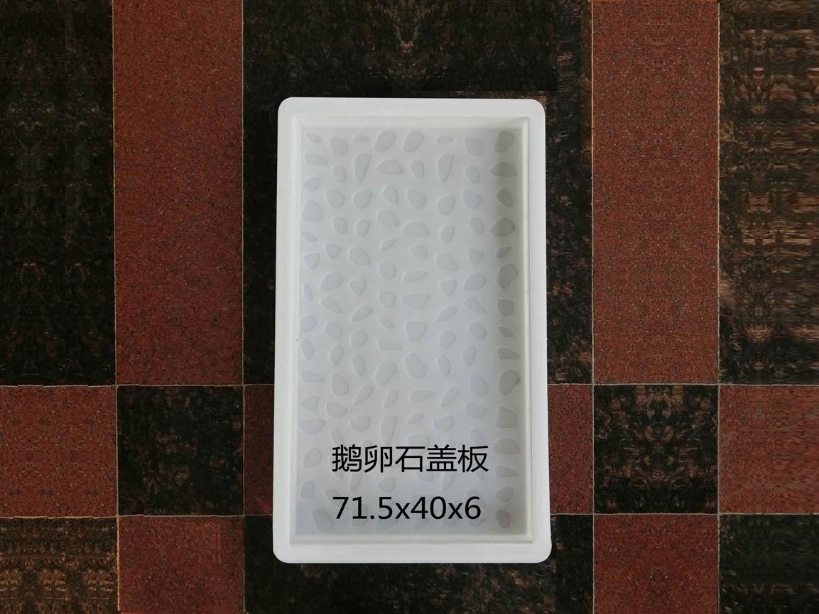 鹅卵石盖板:71.5x40x6(1)