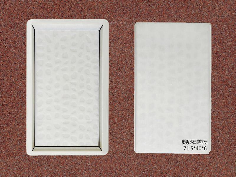 鹅卵石盖板:71.5x40x6