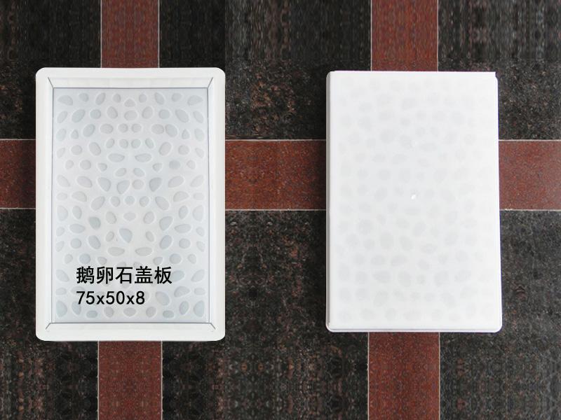 鹅卵石盖板:75x50x8