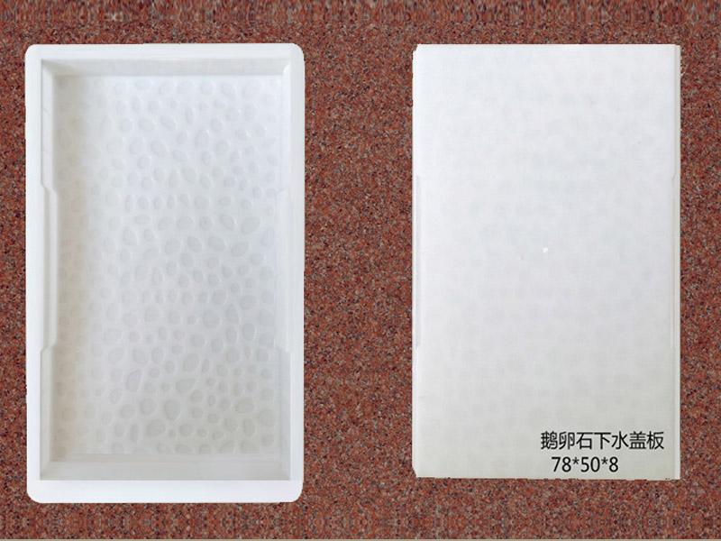 鹅卵石盖板:78x50x8