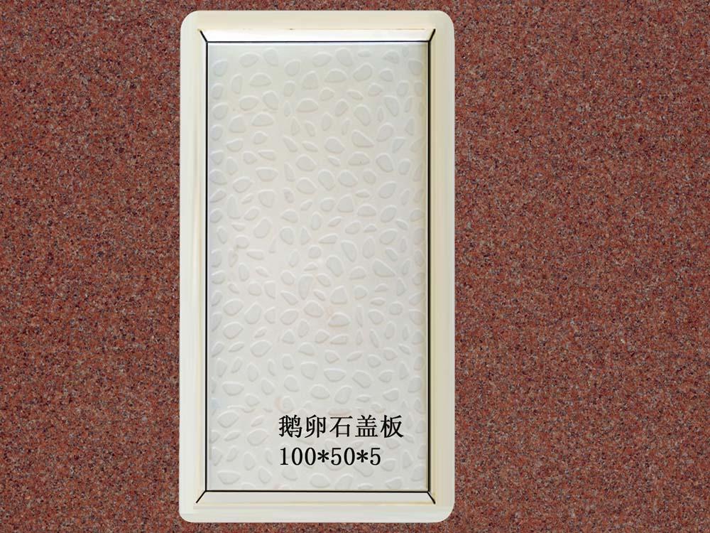 鹅卵石盖板:100x50x5