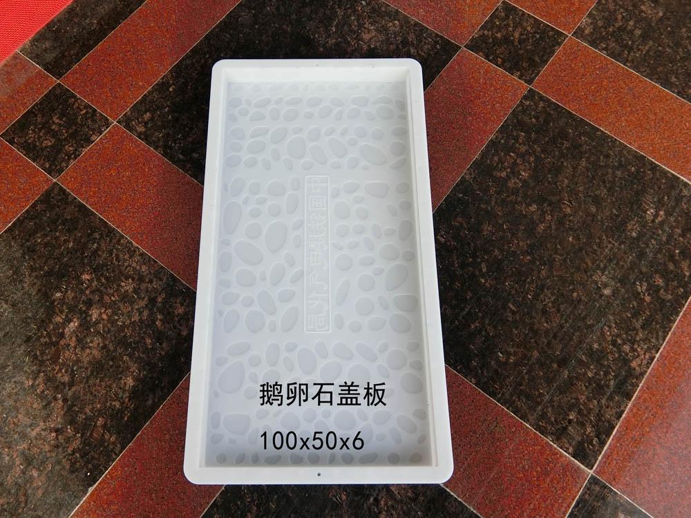 鹅卵石盖板:100x50x6(1)