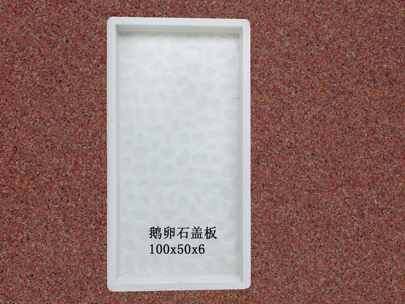 鹅卵石盖板:100x50x6