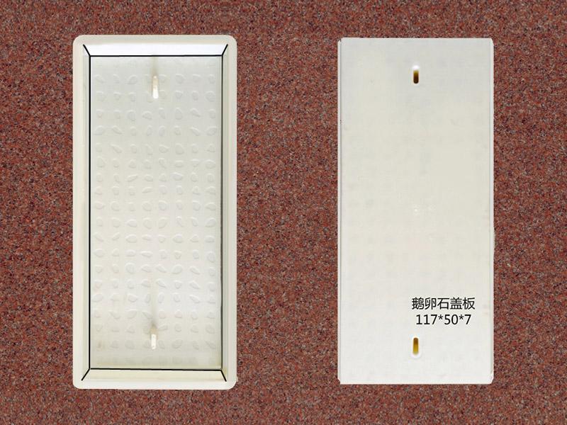 鹅卵石盖板:117x50x7