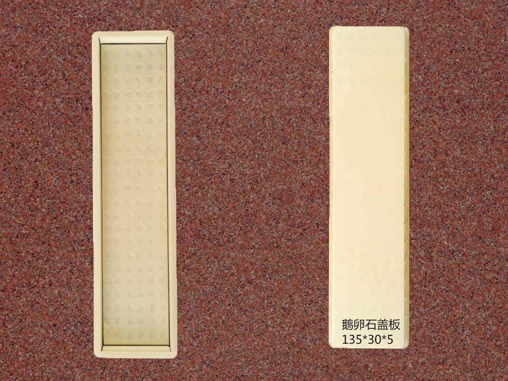 鹅卵石盖板:135x30x5