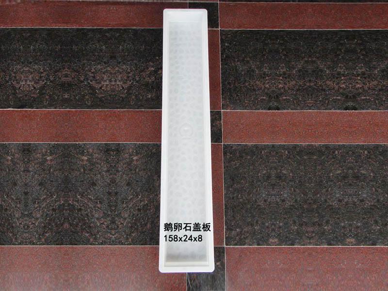 鹅卵石盖板:158x24x8