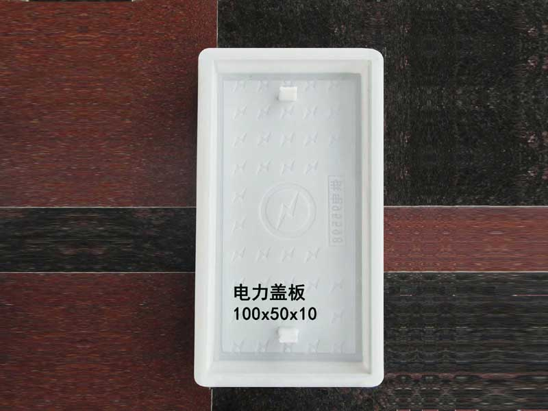 电力盖板:100x50x10