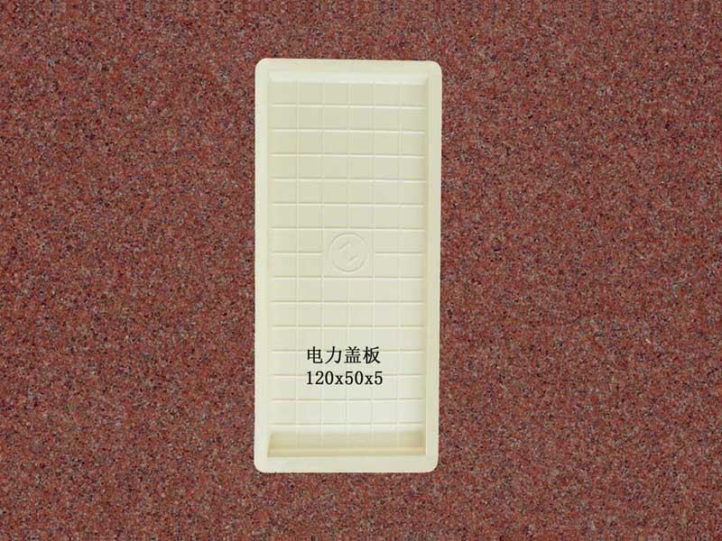 电力盖板:120x50x5