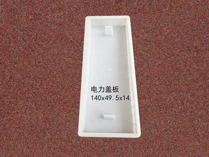 电力盖板:140x49.5x14