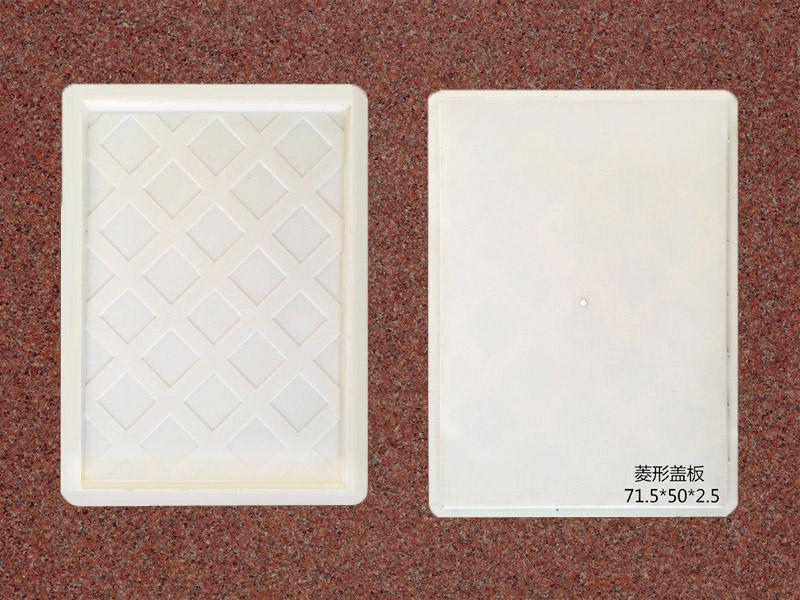 菱形盖板:71.5x50x2.5