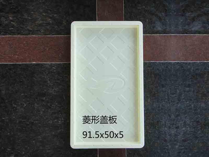 菱形盖板:91.5x50x5