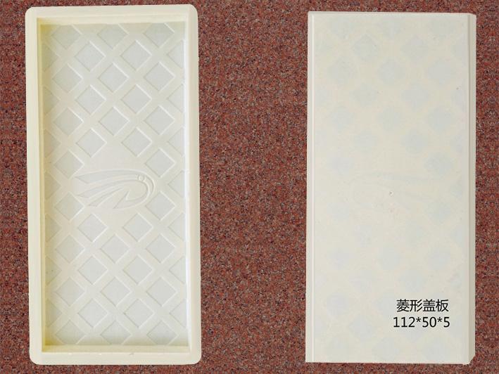 菱形盖板:112x50x5