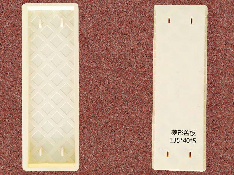 菱形盖板:135x40x5
