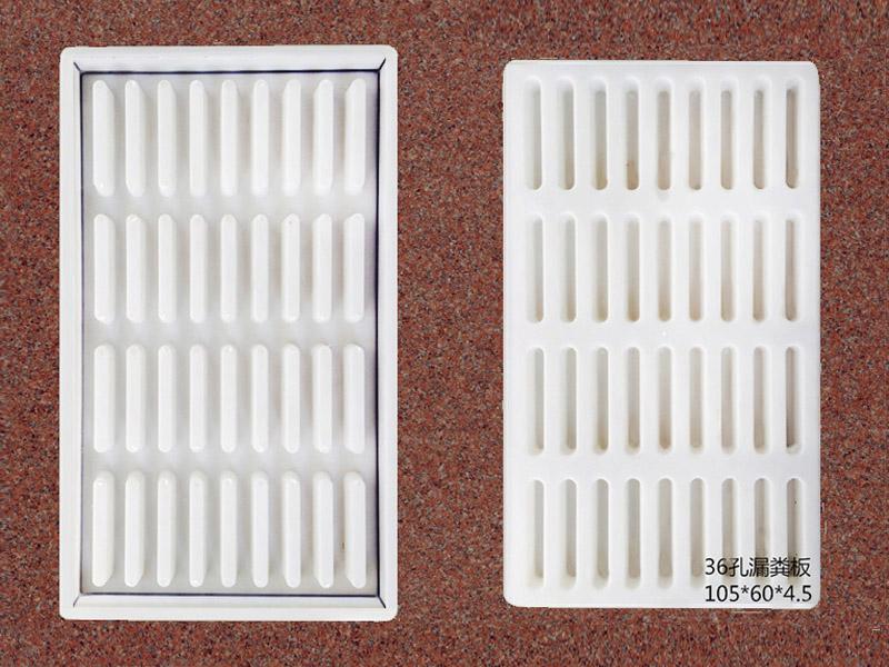 36孔漏粪盖板:105x60x4
