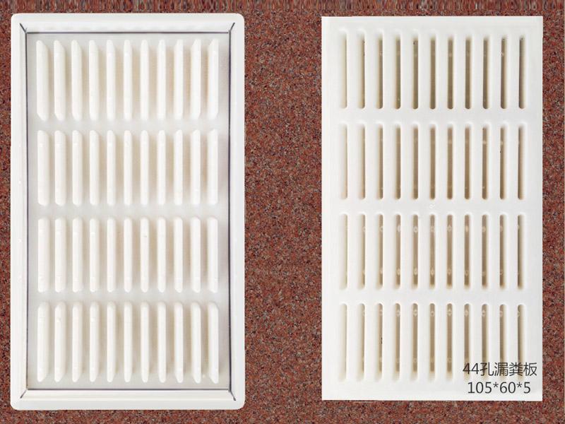 44孔漏粪盖板:105x60x5