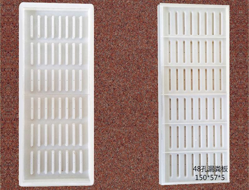 48孔漏粪盖板:150x57x5