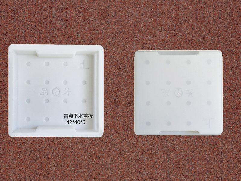 盲点盖板:42x40x6