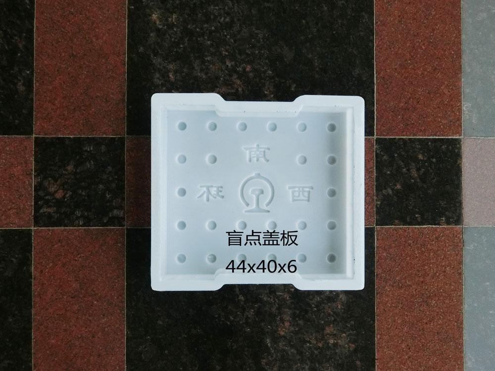 盲点盖板:44x40x6(1)