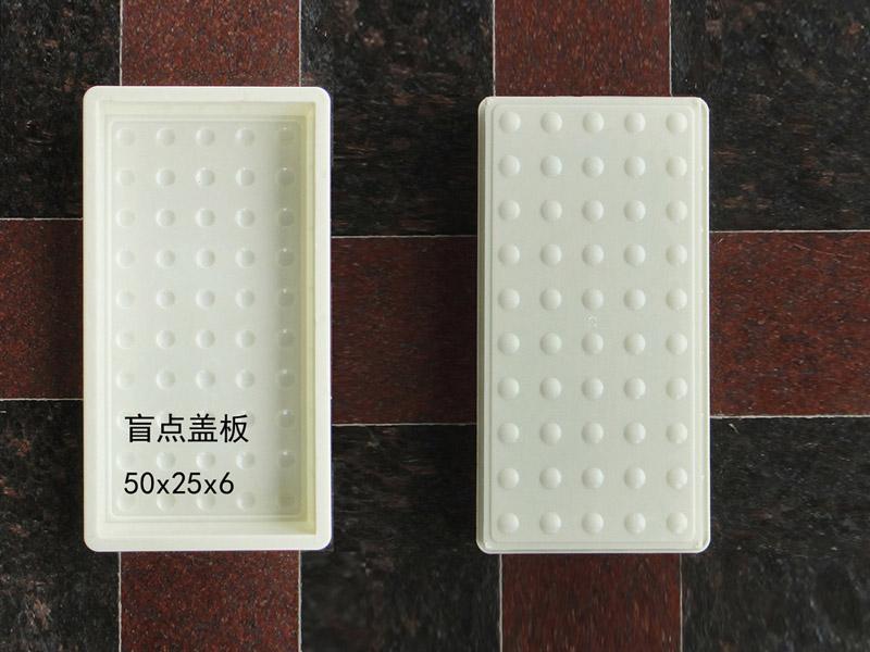 盲点盖板:50x25x6