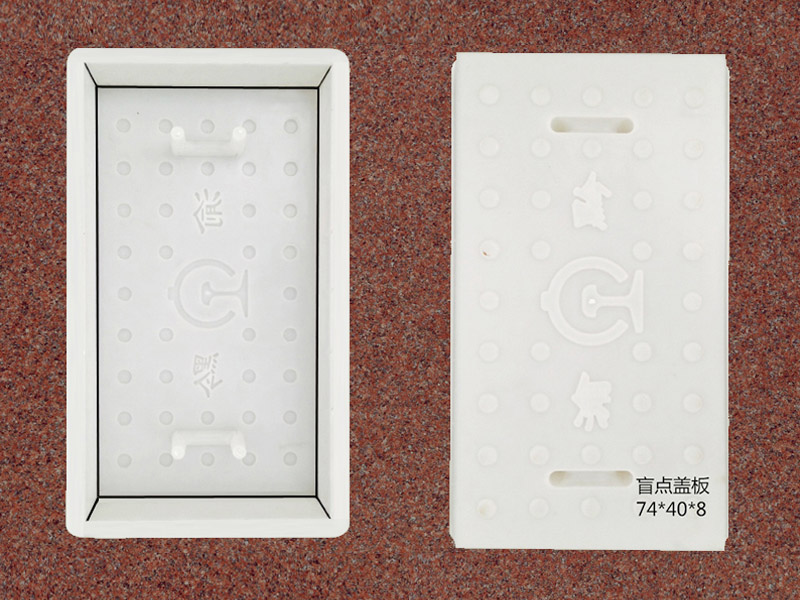 盲点盖板:74x40x8