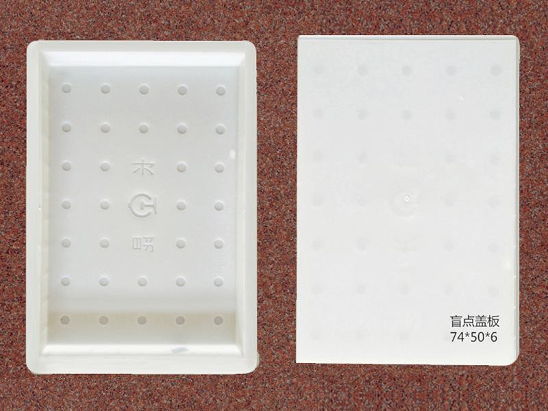 盲点盖板:74x50x6
