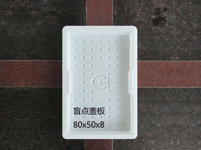 盲点盖板:80x50x8 (2)