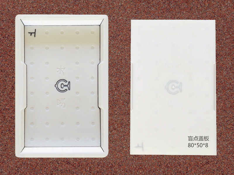 盲点盖板:80x50x8
