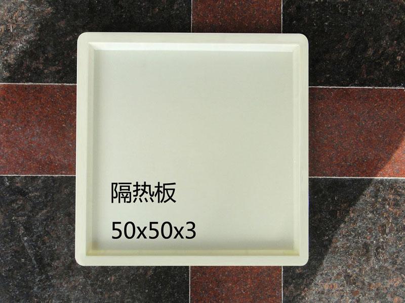 隔热板:50x50x3